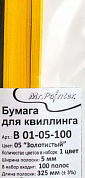 """Mr.Painter""   B 01-05-100   5 мм  325 мм  Бумага для квиллинга 05 ""Золотистый"""